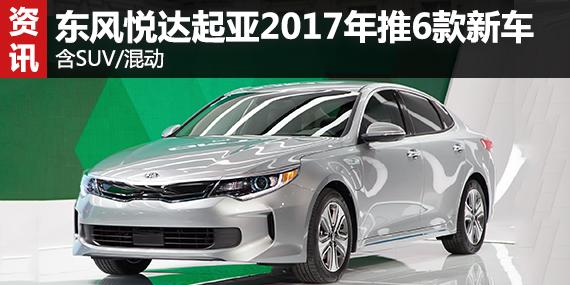 东风悦达起亚2017年推6款新车 含SUV/混动-东风悦达起亚高清图片