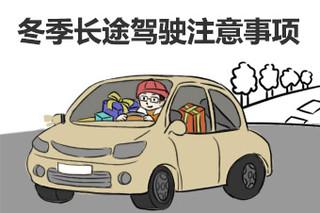 开车回家过大年 冬季长途驾驶注意事项