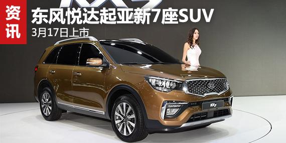东风悦达起亚新7座SUV 将于3月17日上市-东风悦达起亚高清图片