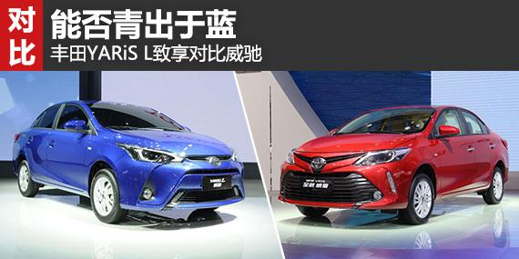 能否青出于蓝 丰田YARiS L致享对比威驰-广汽丰田 文章高清图片