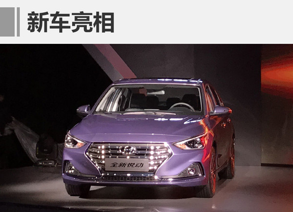 网通社2017年3月20日报道 北京现代全新悦动定位于紧凑型轿车市场,是