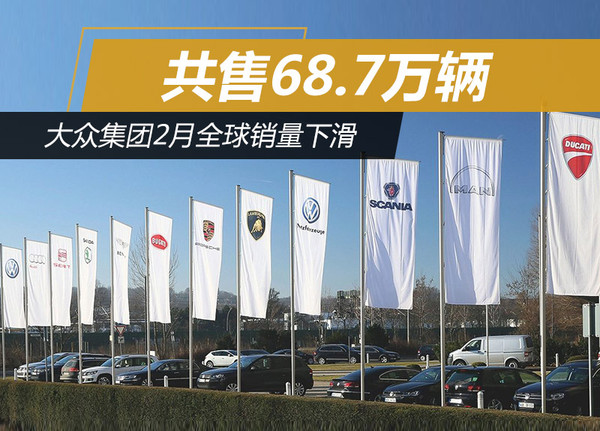 大众集团2月全球销量下滑 共售68.7万辆