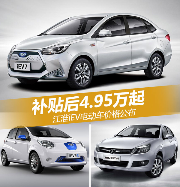 江淮iEV电动车价格公布 补贴后4.95万起高清图片