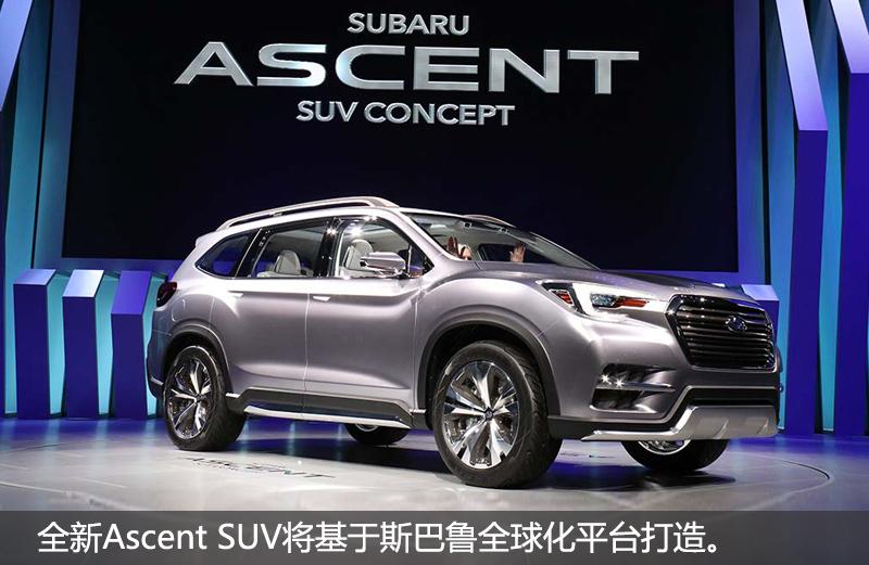 斯巴鲁发布全新七座SUV 2018年正式上市