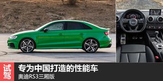 试奥迪RS3三厢版 专为中国打造的性能车