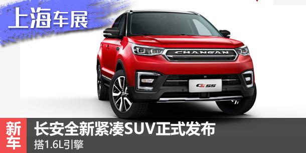 长安全新紧凑SUV正式发布 搭1.6L引擎-长安轿车 文章高清图片