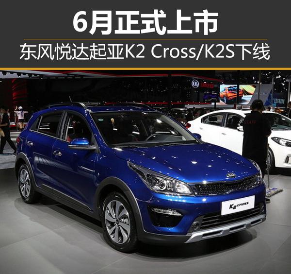 东风悦达起亚K2 Cross K2S下线 6月上市高清图片