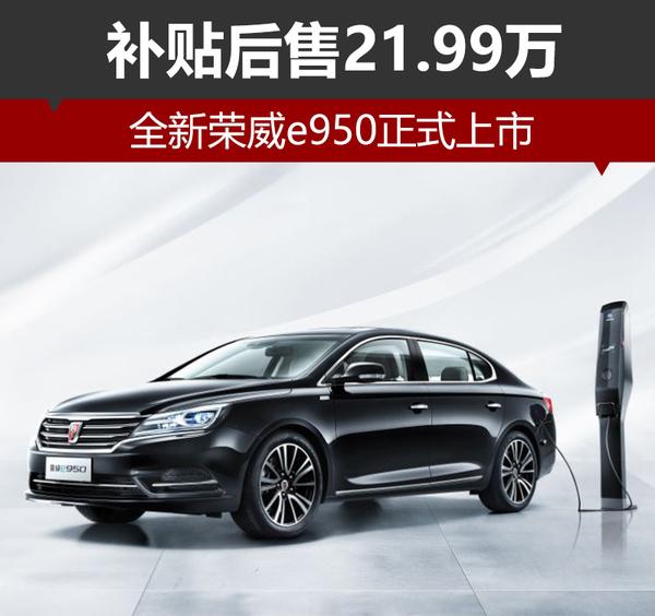 全新荣威e950正式上市 补贴后售21.99万_易车号_易车网