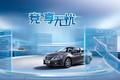 东风日产二手车业务升级 推新竞价平台