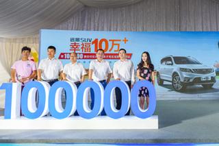 第10万次接力 吉利远景SUV让幸福不间断
