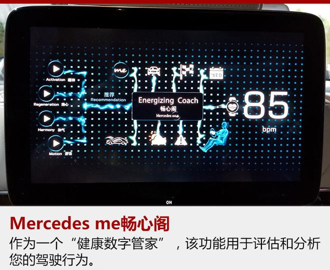 "Mercedes me畅心阁是增进个人健康的数字管家,该功能用于评估和分析用户的驾驶行为,预约信息,交通信息,天气状况,睡眠质量,身体活力以及压力水平等数据。通过Fit & Healthy,梅赛德斯-奔驰致力于为车主建立一个全天候的全方位""健康""生态系统。"