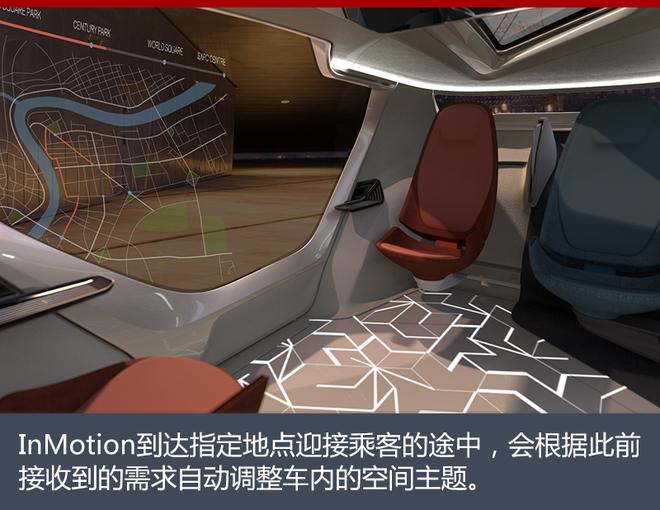 """""""个性化""""是InMotion与普通交通解决方案最大不同之处,驾乘者可以获得安全、舒适的订制化用户体验。当InMotion到达指定地点迎接乘客的途中,会根据此前接收到的需求自动调整车内的空间主题。InMotion还可以通过AR现实增强技术,将各种交互信息投影在智能车窗玻璃上。"""