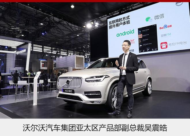 """沃尔沃汽车集团亚太区产品部副总裁吴震皓表示:""""沃尔沃汽车是全球首个与腾讯合作开发汽车微信小程序的汽车企业,这源自于我们对中国消费者移动互联使用习惯的洞察。沃尔沃希望将手机上良好的互联服务无缝链接到沃尔沃汽车上。同时,这个小程序也将为未来车分享服务打开一个更安全的、更易于实现的窗口。"""""""