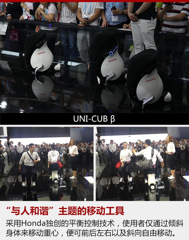 """UNI-CUB β""是一款以""与人和谐""为主题的个人移动工具,即使在人来人往的空间里也能使用。采用Honda独创的平衡控制技术,使用者仅通过倾斜身体来移动重心,便可前后左右以及斜向自由移动。"