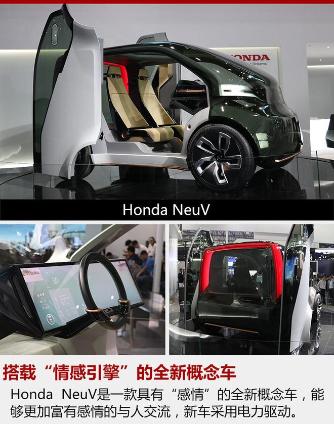 """""""Honda NeuV""""是一款电动小型概念车,搭载了全球首发的AI技术""""情感引擎"""",具备自动驾驶功能。除了根据驾驶员的表情和声调来判断驾驶员的精神状况并辅助驾驶员进行安全驾驶外,还通过学习掌握驾驶员的生活方式和喜好,根据情况向驾驶员提出方案选项,实现驾驶员与移动工具的自然交流。"""