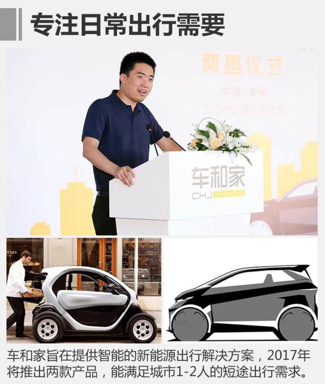 2015年7月前汽车之家创始人李想创立了车和家,旨在提供智能的新能源出行解决方案,并于2016年5月,宣布完成A轮7.8亿人民币融资,估值29.8亿元人民币。