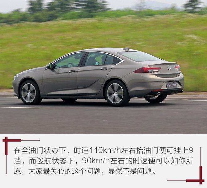"9AT是否鸡肋?这是一个让我们汽车媒体人和普通消费者都会去关注的话题,此次我把它摆在体验项目的最前面。短短十几分钟的试驾,已足够打消顾虑,更低的齿比让巡航时90km/h时速便可以挂上9挡,日常驾驶100km/h出头的时速,只要你抬起油门,这款9AT便可以""偷偷""的挂上9挡。很显然,通用的这款9AT与鸡肋无关。"