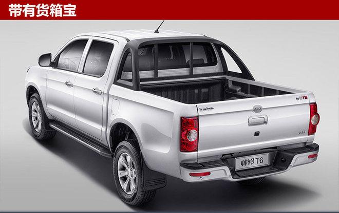 江淮帅铃t6皮卡正式上市 售10.98万元起_网易汽车