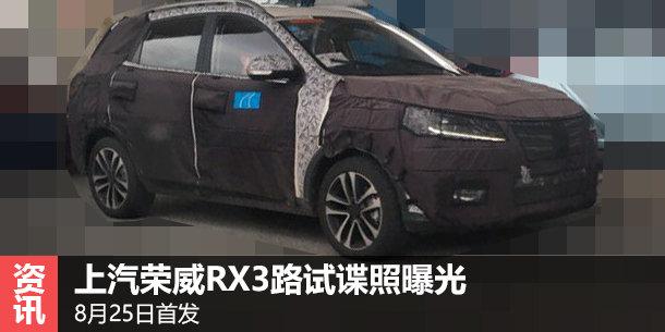 上汽荣威RX3路试谍照曝光 8月25日首发-上汽荣威 文章高清图片