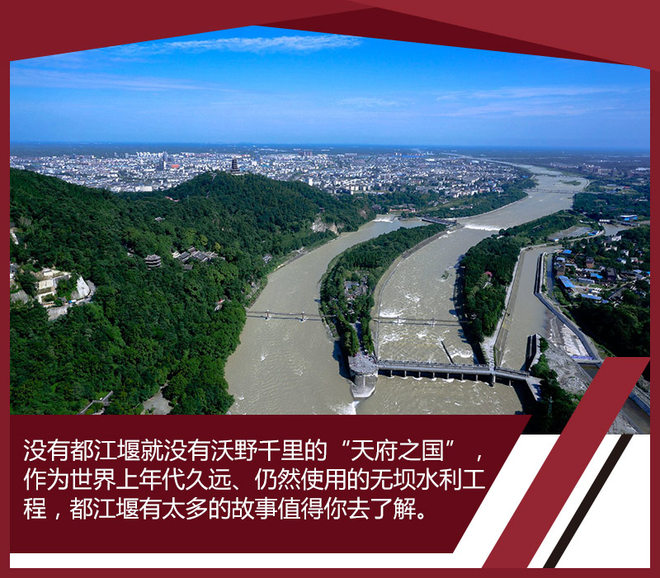 """中国是一个农业大国,在很长的发展过程中""""沿海""""并不是一个有助于形成大城市的充分必要条件,因为重视农业的原因,水源与灌溉才是中国历史上能够形成大城市的重要因素。说到这里,估计大家也就猜出了成都的一个重要旅游景点――都江堰。时至今日,都江堰的灌溉区已达30余县市、面积近千万亩,是全世界迄今为止年代最久、唯一留存、仍在一直使用的以无坝引水为特征的水利工程,从中体现出古人的智慧与哲理,正所谓""""宜疏不宜堵""""。"""