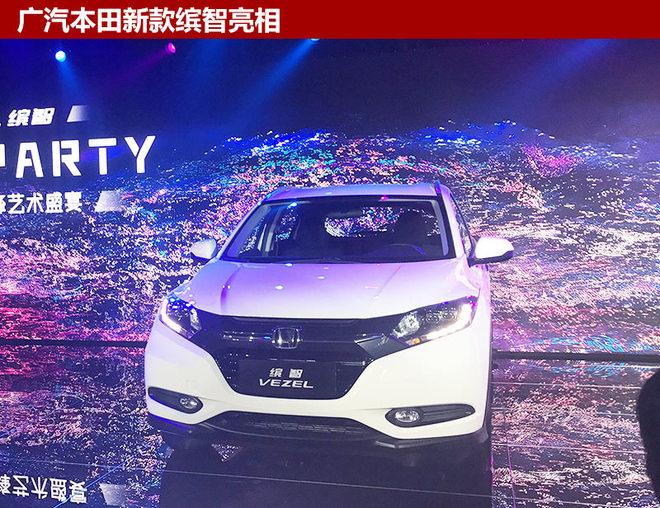 广汽本田新缤智12.88万起 增1.5l新车型