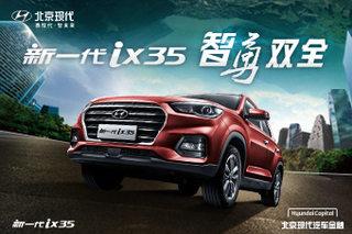 北京现代新一代ix35今日上市,内外焕新