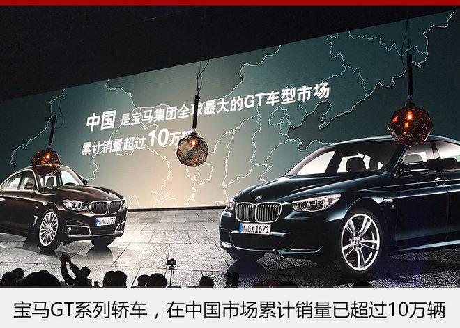 """华晨宝马汽车有限公司总裁兼首席执行官康思远介绍到:""""gt是一款同时"""