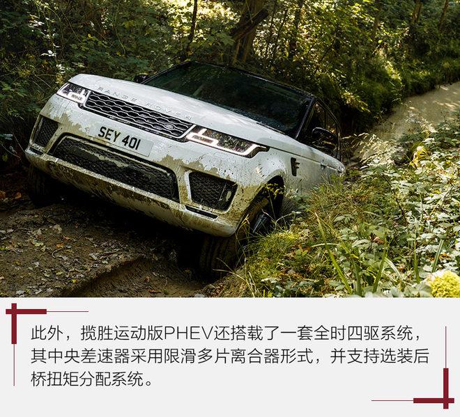 与汽油版车型相比,新车最核心的亮点莫过于其搭载的插电式混合动力系统。与大多数混动车型不同,揽胜运动版PHEV的动力系统在兼顾更出色的燃油经济性同时,依旧没有放弃性能指标。   从账面数据看,揽胜运动版PHEV的动力性能已经接近揽胜运动版 5.0 V8 SVR的水平。更重要的是,前者的综合油耗更低,仅为2.