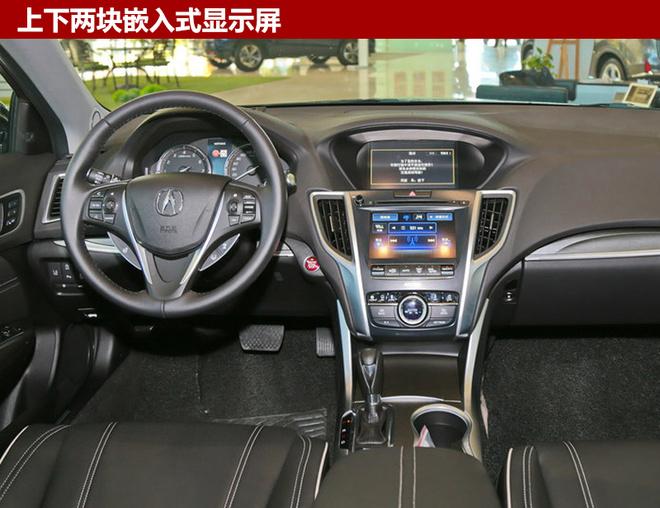 广汽讴歌TLX-L即将上市 起售价低于28万