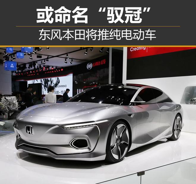 """东风本田将推纯电动车 或命名""""驭冠"""""""