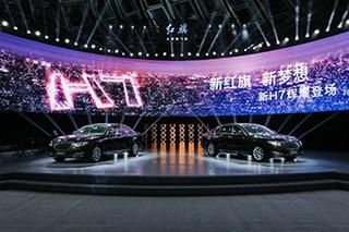 中国一汽正式更名 进一步推进制度改革