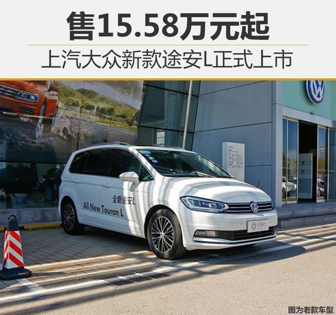 上汽大众新款途安l正式上市 售15.58万元起