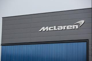迈凯伦碳复合材料中心揭幕 2019年投入运营