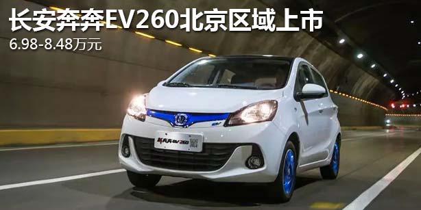 长安奔奔EV260北京区域上市 6.98-8.48万元