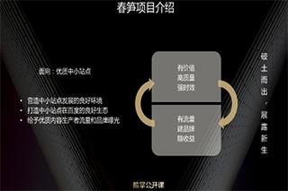 """""""春笋计划""""赋能 网通社构建内容生态闭环"""