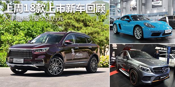 上周18款上市新车回顾 入手最低只要5.98万元