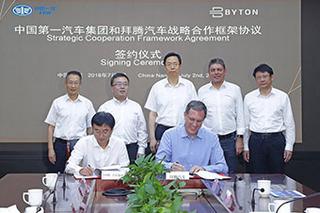 拜腾与中国一汽签署战略合作 加速新能源车布局