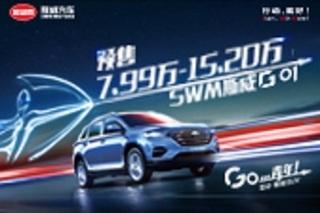 新青年购车新选择—SWM斯威G01
