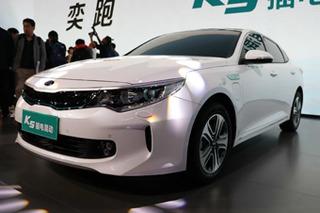起亚K5插电混动版明日上市 纯电续航达75公里