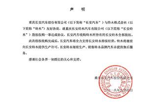 铃木退出中国市场 长安汽车正式接管长安铃木