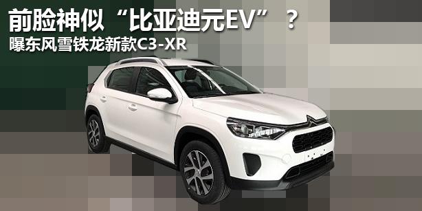 """前脸神似""""比亚迪元EV""""? 曝东风雪铁龙新C3-XR"""