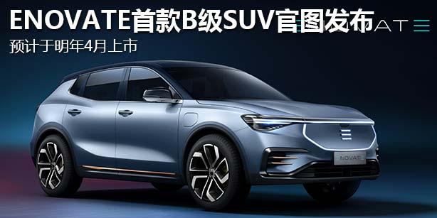 ENOVATE首款B级SUV官图发布 预计于明年4月上市