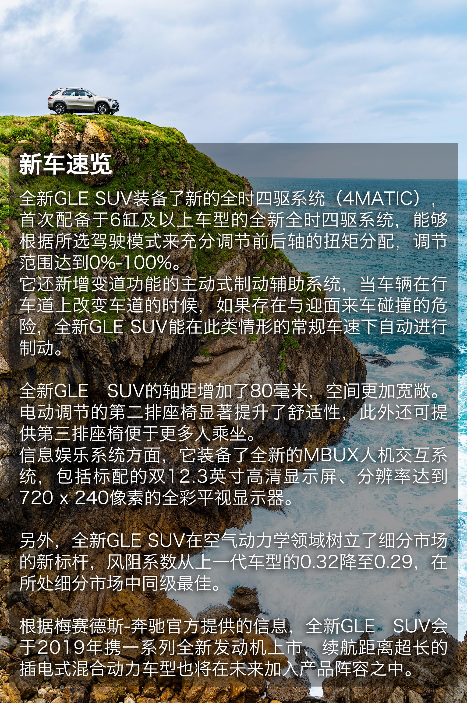 咸宁新闻网 汽车频道 独家报道 全新梅赛德斯-奔驰gle图解     李安