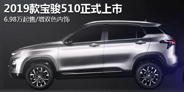 2019款宝骏510正式上市 6.98万起售/增双色内饰