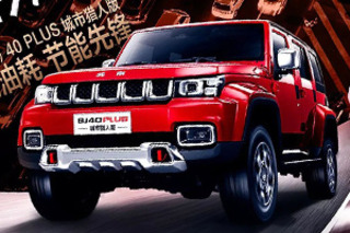 北京BJ40 PLUS 城市猎人版 将于12月11日上市
