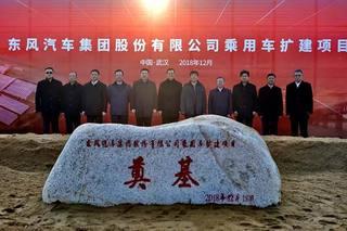 东风集团扩建乘用车项目 投资近百亿/2020年竣工