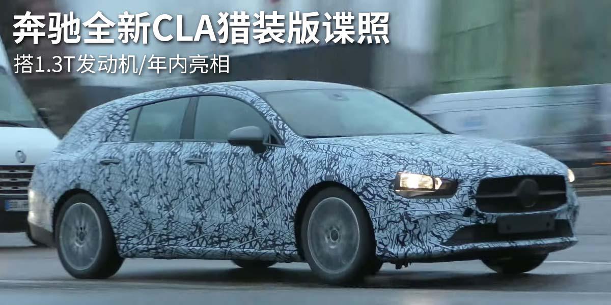 奔驰全新CLA猎装版谍照 搭1.3T发动机/年内亮相