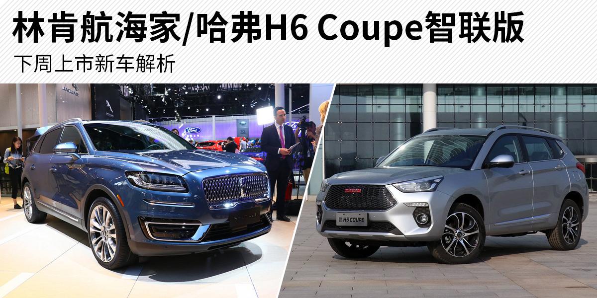 下周上市新车 林肯帆海家/哈弗H6 Coupe智联版