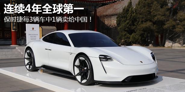 保時捷每3輛車中1輛賣給中國_|!連續4年全球第一