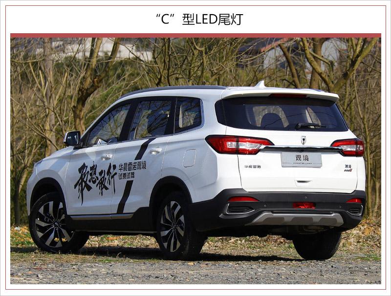 华晨雷诺观境预售8-10万 推5款车型
